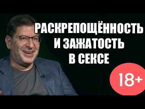 психолог Лабковский: Зажатость и раскрепощенность в сексе - YouTube