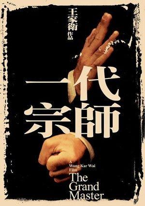 Poster of Wong Kar Wai's upcoming film The Grand Master (2012)