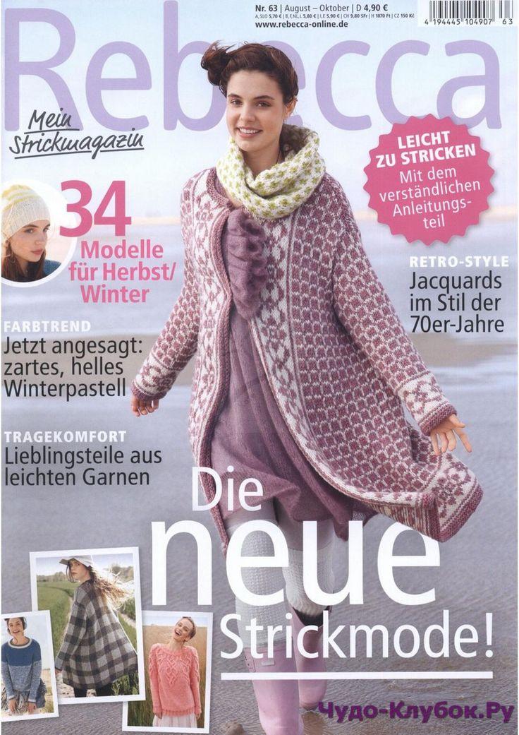 Журнал по вязанию, онлайн, скачать Rebecca Herbst Winter 63 2016 Rebecca Herbst Winter 63 2016