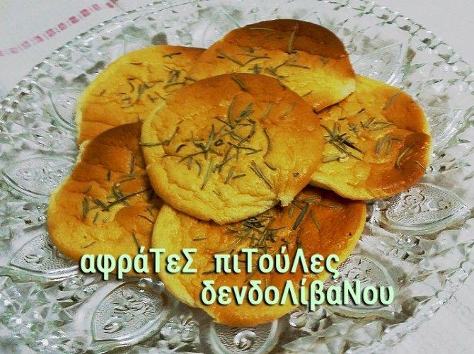 ΑΦΡΑΤΕΣ ΠΙΤΕΣ ΔΕΝΔΡΟΛΙΒΑΝΟΥ  #πίτες #συνταγές #ορεκτικά