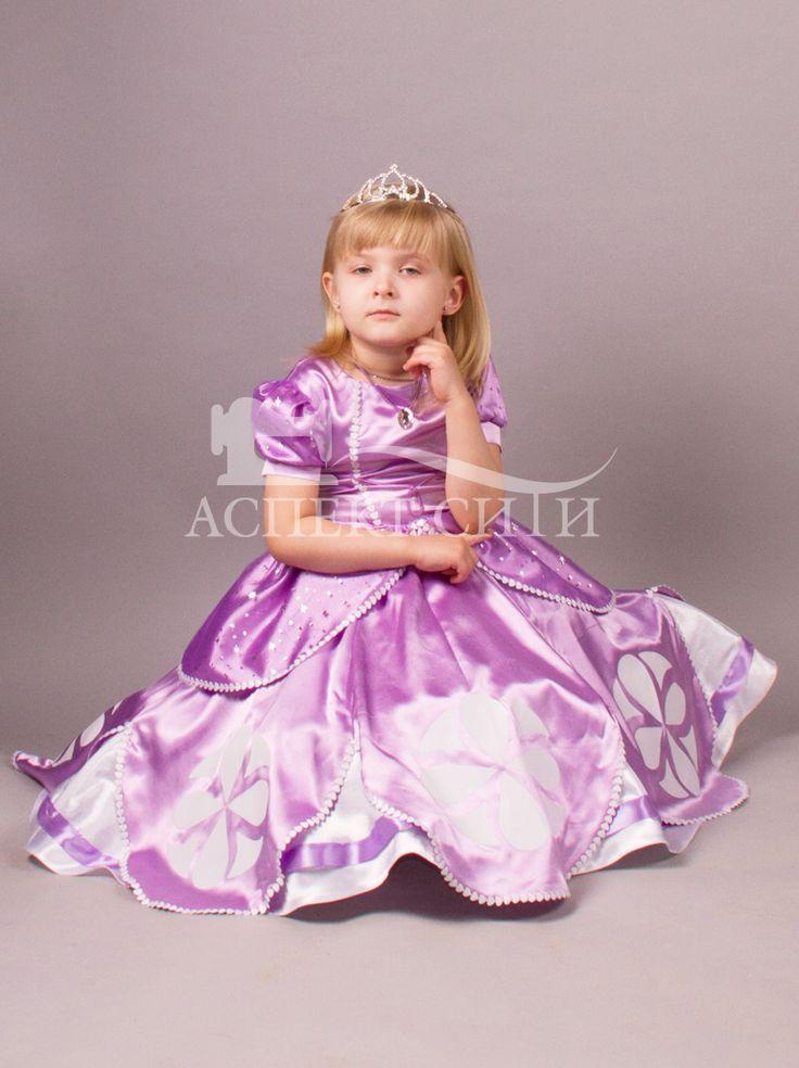 Костюм Принцессы Софии (платье, диадема) | «Аспект-Сити»