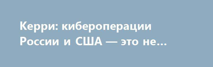 Керри: кибероперации России и США — это не одно и то же http://kleinburd.ru/news/kerri-kiberoperacii-rossii-i-ssha-eto-ne-odno-i-to-zhe/  Администрация Обамы утверждает, что Москва продолжает проводить кибератаки. Вчера я спросил госсекретаря Джона Керри, атакуют ли российские хакеры американские объекты до сих пор. Как обстоят дела сегодня? ДЖОН КЕРРИ, госсекретарь США: Мы относимся к этому очень серьёзно. Но они, насколько известно вам, продолжают? ДЖОН КЕРРИ: В настоящее время в некоторых…