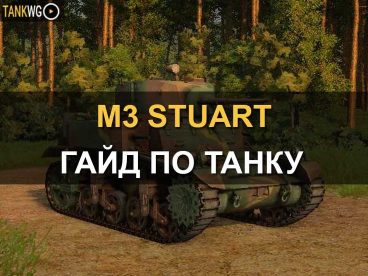 Гайд по американскому ЛТ III уровня M3 Stuart https://tankwg.ru/gayd-po-amerikanskomu-lt-iii-urovnya-m3-stuart/  В американской ветке легких танков на третьем уровне расположился интересный аппаратM3 Stuart. Быстрый, юркий, он способен на огромной скорости врываться в рядыпротивника и создавать массу неудобств. Однако чтобы на M3 Stuart эффективнодействовать, необходимо хорошо знать все его сильные стороны. Содержание ТТХ M3 Stuart Бронирование Вооружение Оборудование Обучение экипажа…