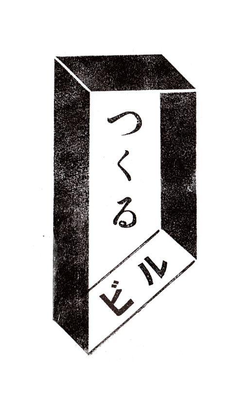 つくるビル | MIENO RYU                                                                                                                                                                                 もっと見る