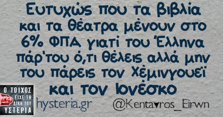Ευτυχώς που τα βιβλία και τα θέατρα μένουν στο 6% ΦΠΑ γιατί του Έλληνα πάρ'του ό,τι θέλεις αλλά μην του πάρεις τον Χέμινγουεϊ και τον Ιονέσκο - Ο τοίχος είχε τη δική του υστερία – Caption: @Kentavros_Eirwn Κι άλλο κι άλλο: Μέχρι να γίνω 5... #kentavros_eirwn