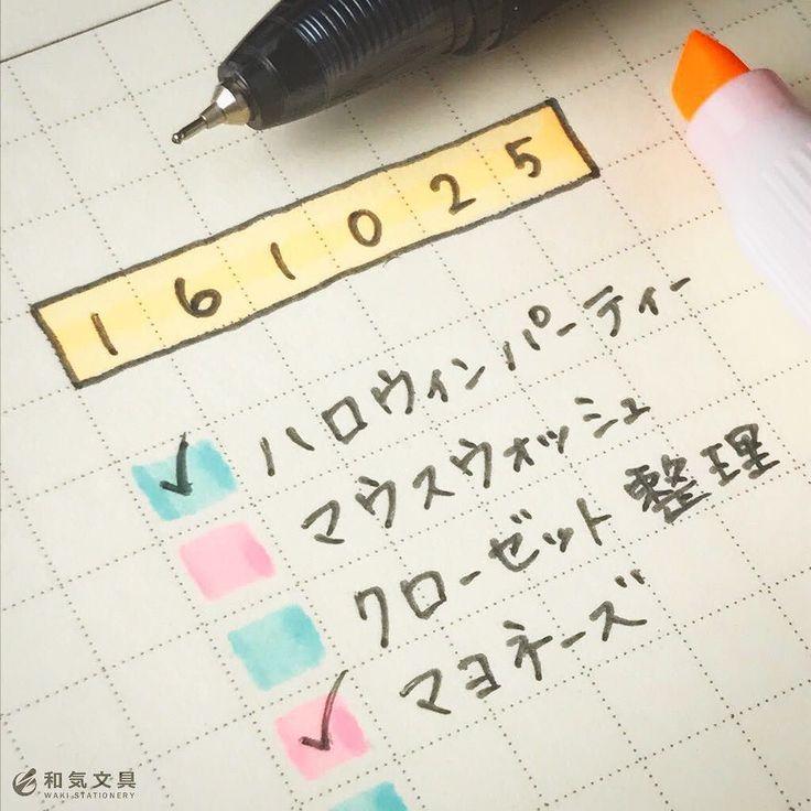 本日の一枚 . 日付の書き方 . 私はノートや手帳に日付を書く時[161025]という形で数字のみを四角で囲うと決めていますあとから見てもシンプルで分かりやすくておすすめです() . 最近は蛍光ペンで色をつけるのが好きです . #手帳術 #ノート術 #手帳 #diary #planner #planning #stationeryaddict #stationerylove #勉強垢 #studyaccount #お洒落 #文房具 #文具 #stationery #和気文具