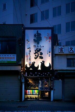焼鳥専門店。店舗デザイン;名古屋 スーパーボギー http://www.bogey.co.jp