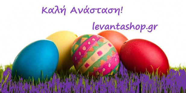 Πασχαλινές προσφορές από το levantashop.gr