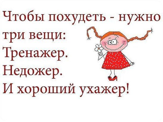 Советы для похудения http://www.doctorate.ru/councils-women-grow-thin/