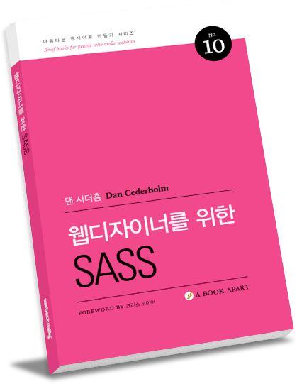 웹 디자이너를 위한 SASS