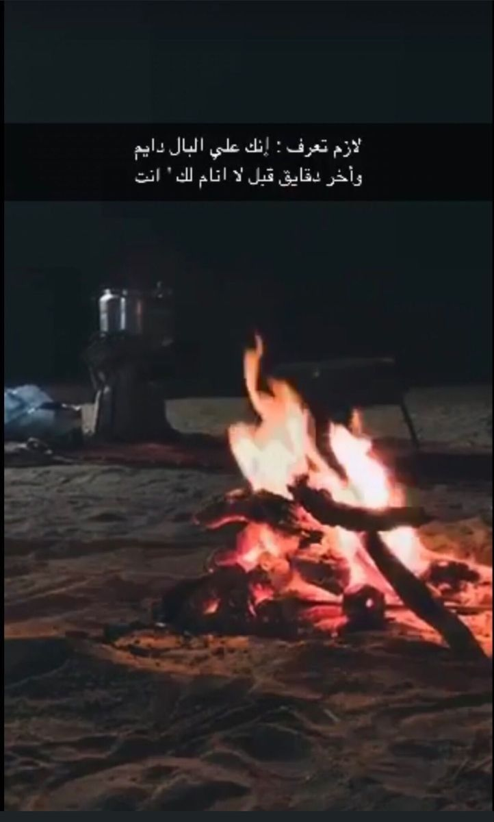 تبقى ع الباال In 2021 Photo Quotes Funny Arabic Quotes Aesthetic Movies