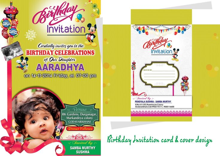 birthdayinvitationcardpsdtemplatefree – Birth Invitation Card