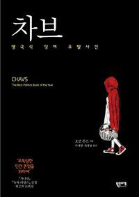 [차브] 오언 존스 지음   이세영, 안병률 옮김   북인더갭   2014-11-10   원제 Chavs (2011년)   2016-09-16 읽음