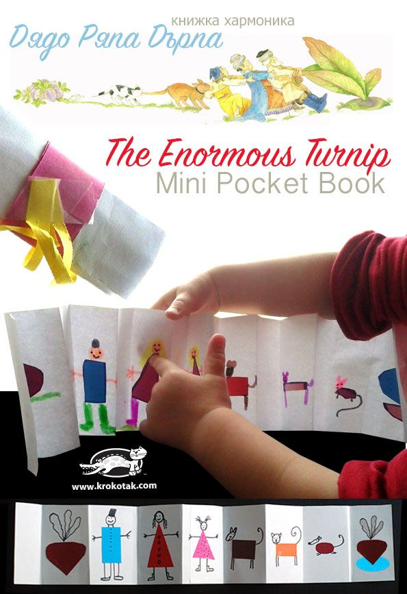The Turnip – An Accordion Pocket Booklet - could also use for The Very Hungry Caterpillar!