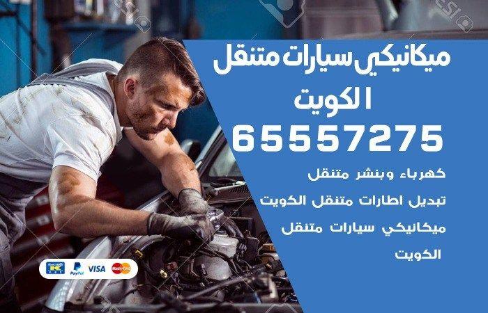 ميكانيكي سيارات متنقل 65557275 تصليح سيارات بالمنزل الكويت Baseball Cards Cards