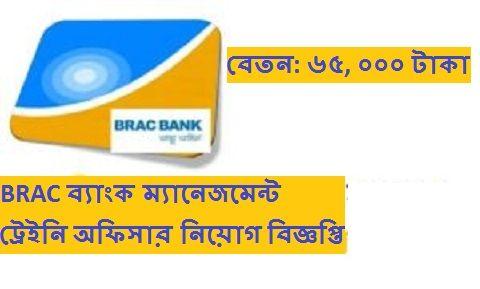 BRAC Bank Job Circular, BRAC Bank MTO Job Circular, BRAC Bank Job Circular, BRAC Bank ,MTO Job Circular,