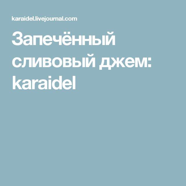 Запечённый сливовый джем: karaidel