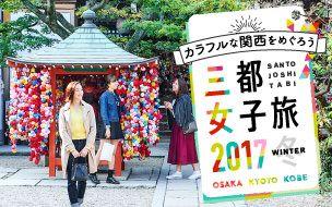 【特集】三都女子旅 2017 winter