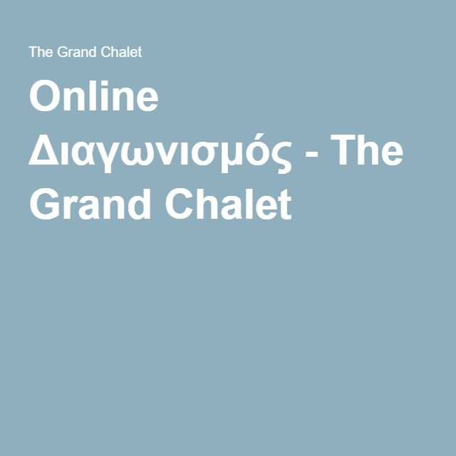 Online Διαγωνισμός - The Grand Chalet
