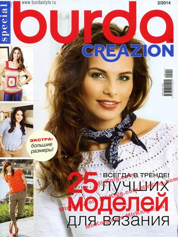 Альбом«Burda Special. Creazion №2 2014» . Обсуждение на LiveInternet…