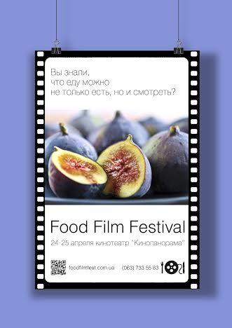 Еда, которую можно смотреть: интервью с организаторами Food Film Fest #foodfilmfestival #festival #cityguide #artmisto #kiev #events