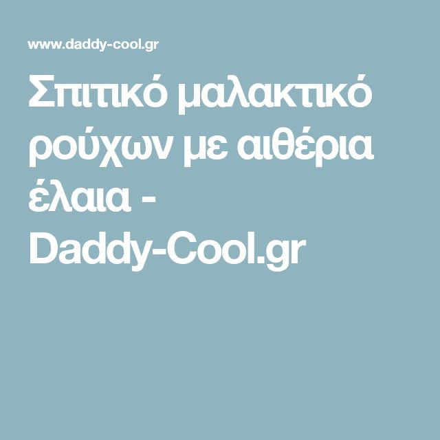 Σπιτικό μαλακτικό ρούχων με αιθέρια έλαια - Daddy-Cool.gr