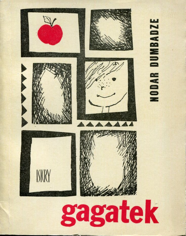 """""""Gagatek"""" (Ja, babuszka, Iliko i Iłłarion) Nodar Dumbadze Translated by Jerzy Pomianowski Cover by Ewa Salamon Published by Wydawnictwo Iskry 1966"""