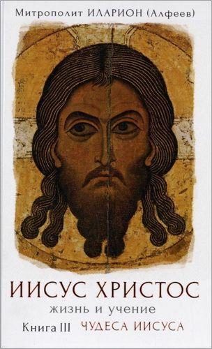 Алфеев - Иларион - Иисус Христос - Жизнь и учение - 3 - Чудеса Иисуса