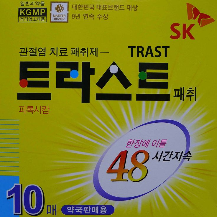 Thanksgiving TRAST Plaster Pain Relief Patch 100 Sheets SK 48 HRS