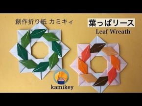 折り紙 葉っぱリース Origami Leaf Wreath(カミキィ kamikey) - YouTube