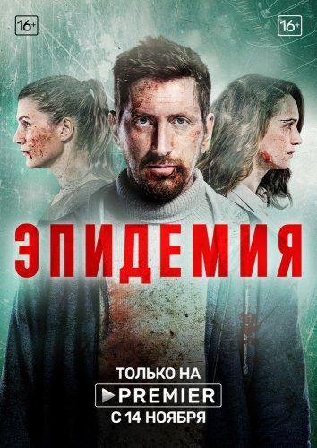 Смотреть сериал Эпидемия онлайн бесплатно в хорошем ...