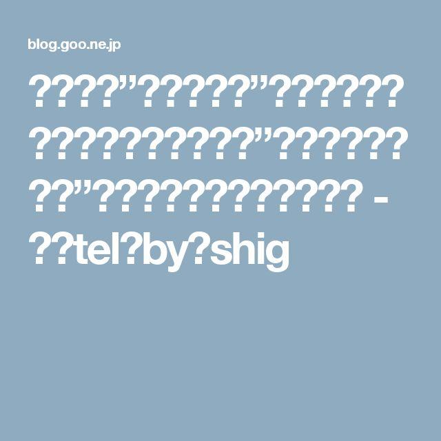 """納豆菌は""""遺伝子操作""""されていた!!ほぼすべての納豆は""""モンスター納豆菌""""を使って作られている!! - 愛詩tel by shig"""