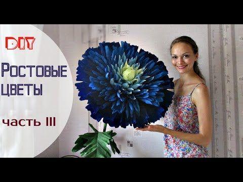 Как сделать огромный цветок из гофрированной бумаги фото 319