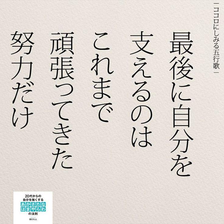 努力あるのみ . . #仕事#ポエム #名言#五行歌 #日本語#孤独 #努力#救われる #20代#留学 . . #ココロにしみる五行歌 http://www.mag2.com/m/0000291890.html