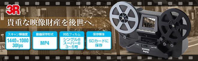 3R 8mmフィルムスキャナ 3R-FSCAN008 -  懐かしい思い出や希少な映像資料を後世へ残せる 8mmフィルムをSDカードに高画質デジタル保存できるフィルムスキャナ...