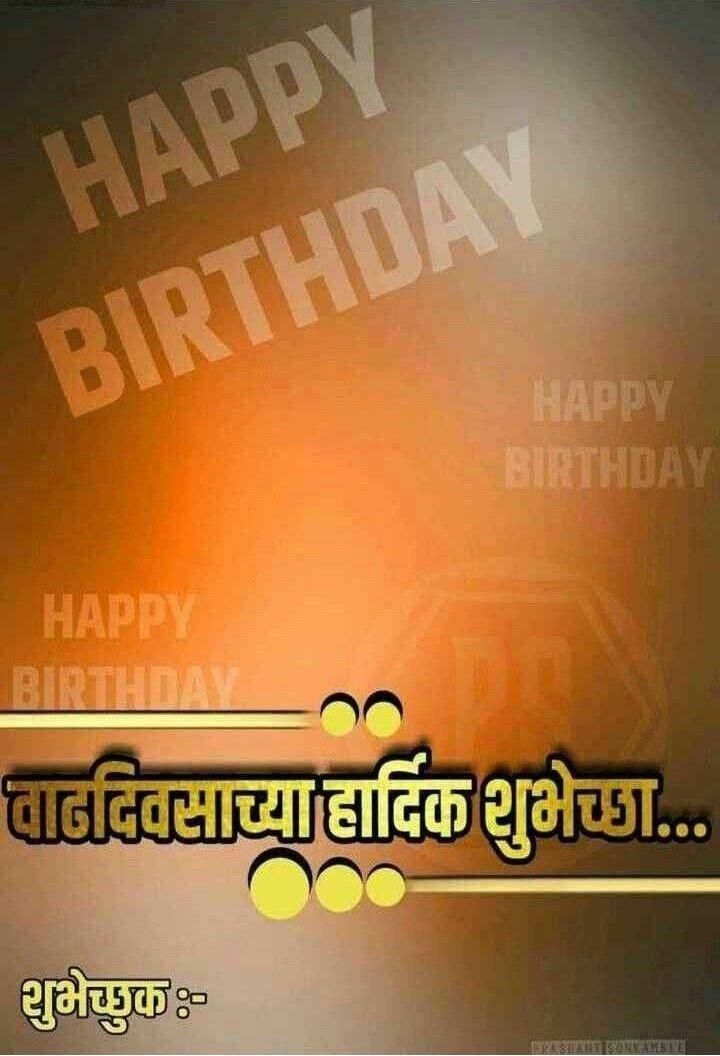 Pin By Santosh Patil On Birthday Banner Happy Birthday Posters Birthday Banner Background Hd Birthday Photo Banner Picsart background hd happy birthday