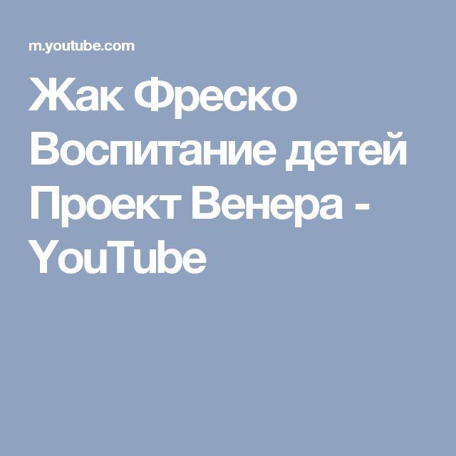 Жак Фреско Воспитание детей Проект Венера - YouTube