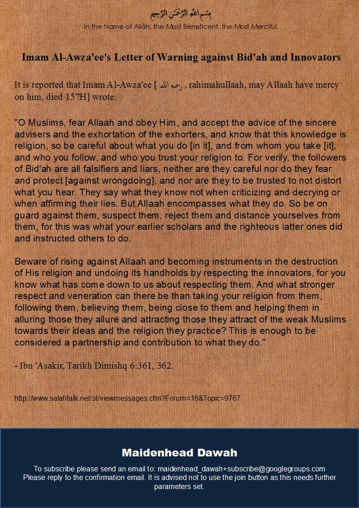 Imam Al-Awza'ee's [ رحمه الله , may Allaah have mercy on him, died 157H] Letter of Warning against Bid'ah and Innovators
