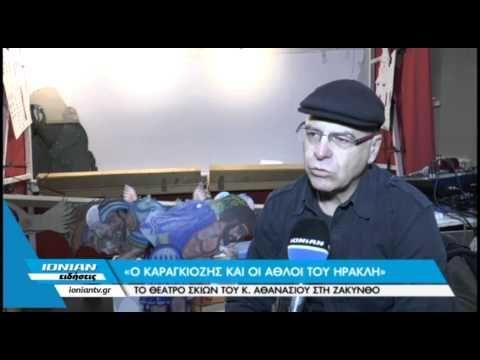 """""""Ο Καραγκιόζης και οι άθλοι του Ηρακλή"""" - Το θέατρο σκιών του Κ.Αθανασίο..."""