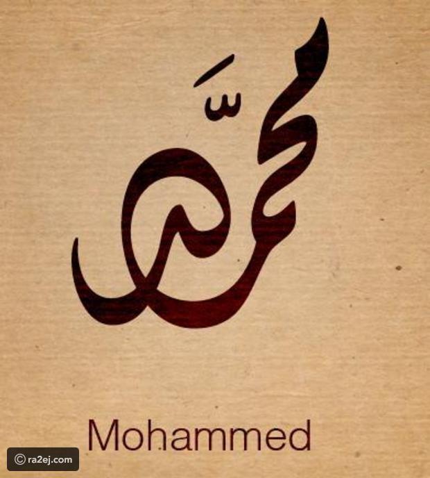 معنى اسم محمد معاني أسماء أولاد رائج Islamic Calligraphy Islamic Art Calligraphy Calligraphy Name