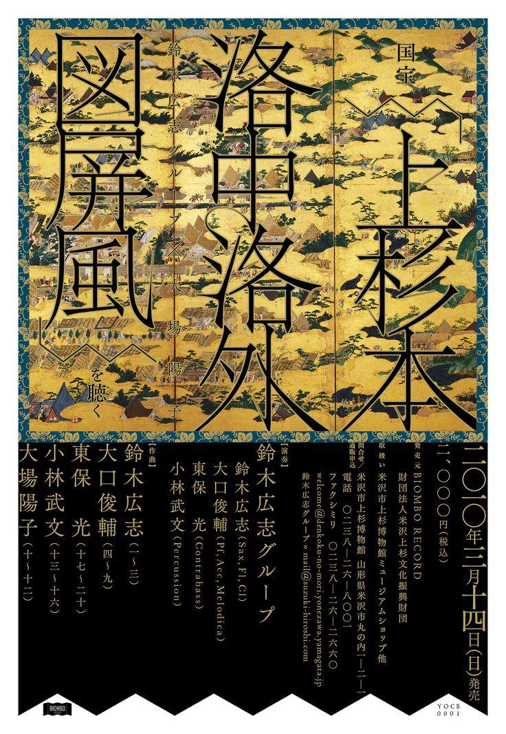 National Treasure, Design by Yasuwo Miyamura of Bouse.