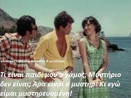 """""""ΓΟΡΓΟΝΕΣ ΚΑΙ ΜΑΓΚΕΣ"""" Χρόνης Εξαρχάκος, Φαίδων Γεωργίτσης, Μάρθα Καραγιάννη"""