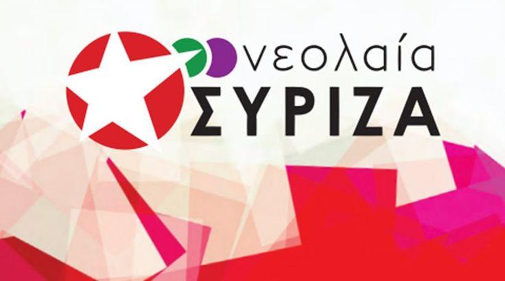 Νεολαία ΣΥΡΙΖΑ: Ο ελληνικός εθνικισμός καλλιέργησε το μίσος για τους Σκοπιανούς
