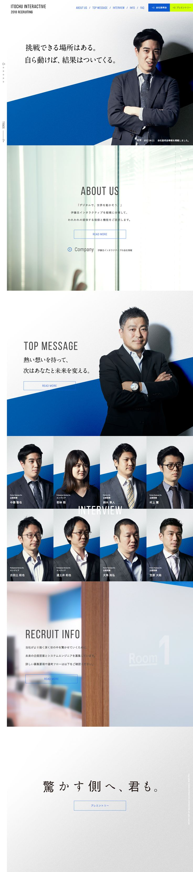 ITOCHU INTERACTIVE 2018 RECRUIT|伊藤忠インタラクティブ株式会社 : 81-web.com【Webデザイン リンク集】