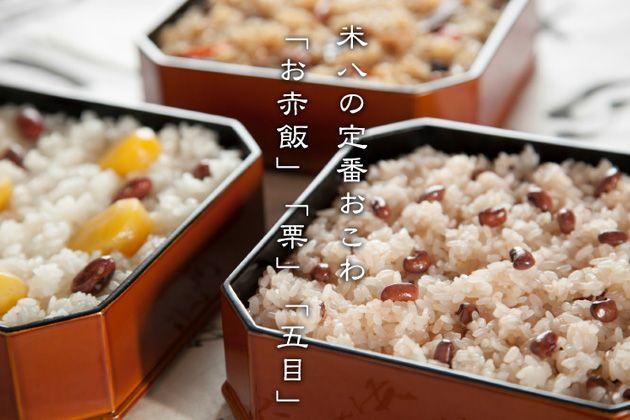 米八の定番おこわ「お赤飯」「栗」「五目」
