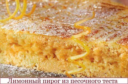 Лимонный пирог    Продукты из расчета на 8 порций:  400 г муки 200 г масла, один (!) стакан сахара два яйца соль и пищевая сода на кончике ножа один большой лимон