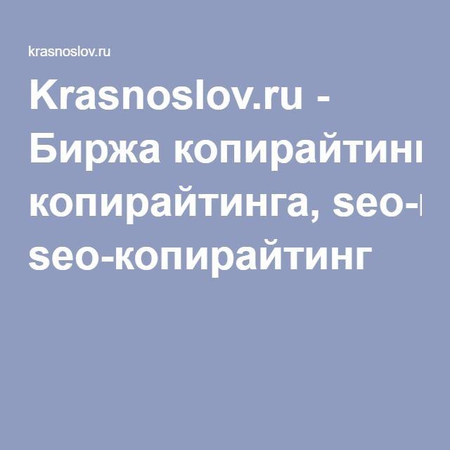 Krasnoslov.ru - Биржа копирайтинга, seo-копирайтинг