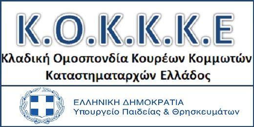 Ανακοίνωση της Κλαδικής Ομοσπονδίας Καταστηματαρχών Κουρέων Κομμωτών Ελλάδος «Κ.Ο.Κ.Κ.Κ.Ε»10-07-2015!