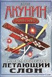 Летающий слон. Начните читать книги Акунин Борис в электронной онлайн библиотеке booksonline.com.ua. Читайте любимые книги с мобильного или ПК бесплатно и без регистрации.