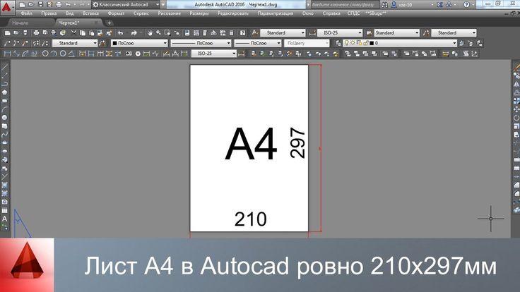 Как в Autocad создать лист А4 точно 210 х 297 мм
